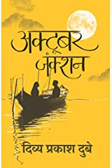 October Junction (Hindi Edition) Kindle Edition