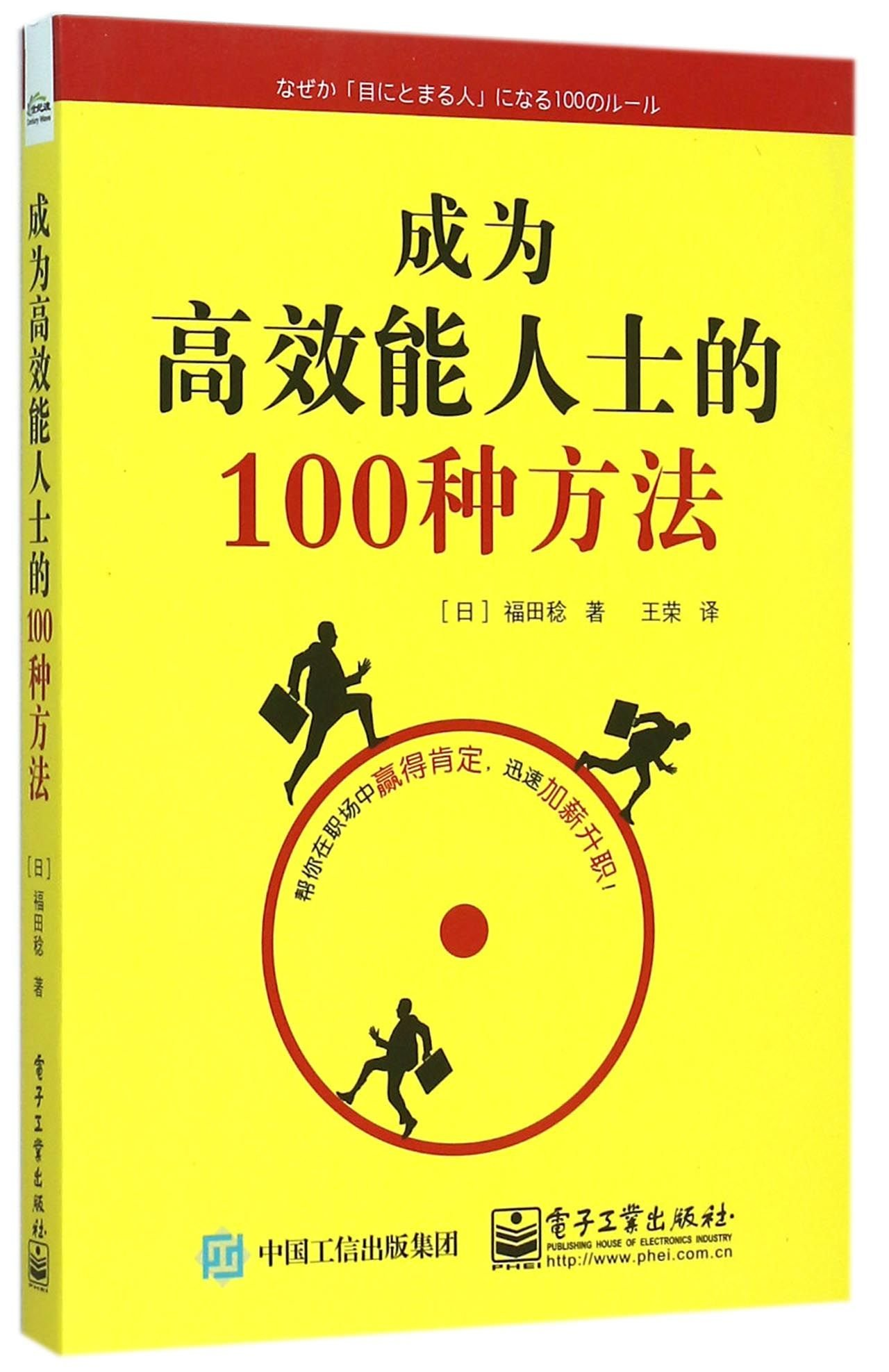 Download 100 Ways to be Efficient (Chinese Edition) ebook