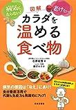 図解 カラダを温める食べ物 (病気にならない!  老けない!)