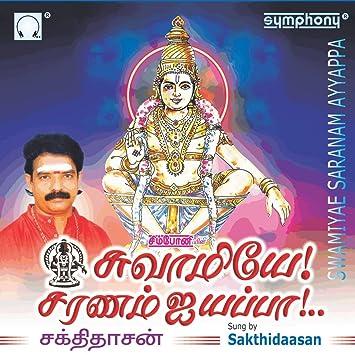 mxam swamiye saranam