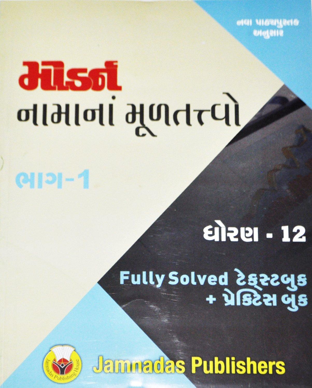 Buy Modern Namana Multatvo Std 12 Commerce (Gujarati) Book Online at