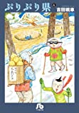 ぷりぷり県 4 (小学館文庫 よC 9)