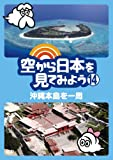 空から日本を見てみよう14 沖縄本島を一周 [DVD]
