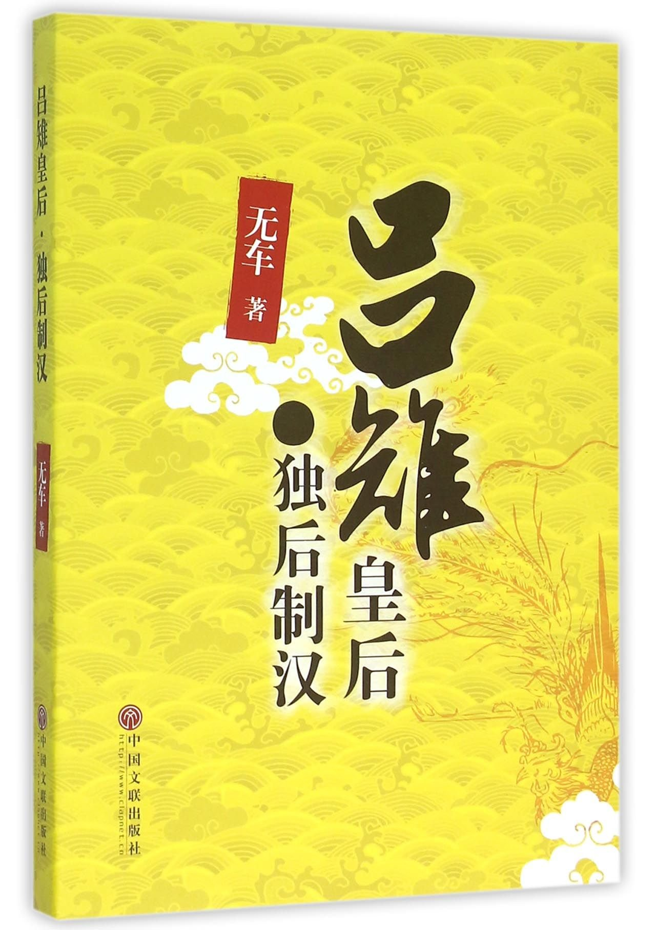 Download Queen Lv Zhi's Autocracy of Han Dynasty (Chinese Edition) PDF