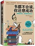 书都不会读,你还想成功(附冯唐、张向东、李欣频量身定制私房书单)