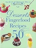 フィンガーフード・50のレシピデセール―小さなデザートのフルコース