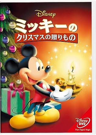 Amazon Co Jp ミッキーのクリスマスの贈りもの 期間限定 Dvd Dvd ブルーレイ ディズニー