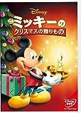 ミッキーのクリスマスの贈りもの (期間限定) [DVD]