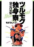 ツルモク独身寮(7) (ビッグコミックス)