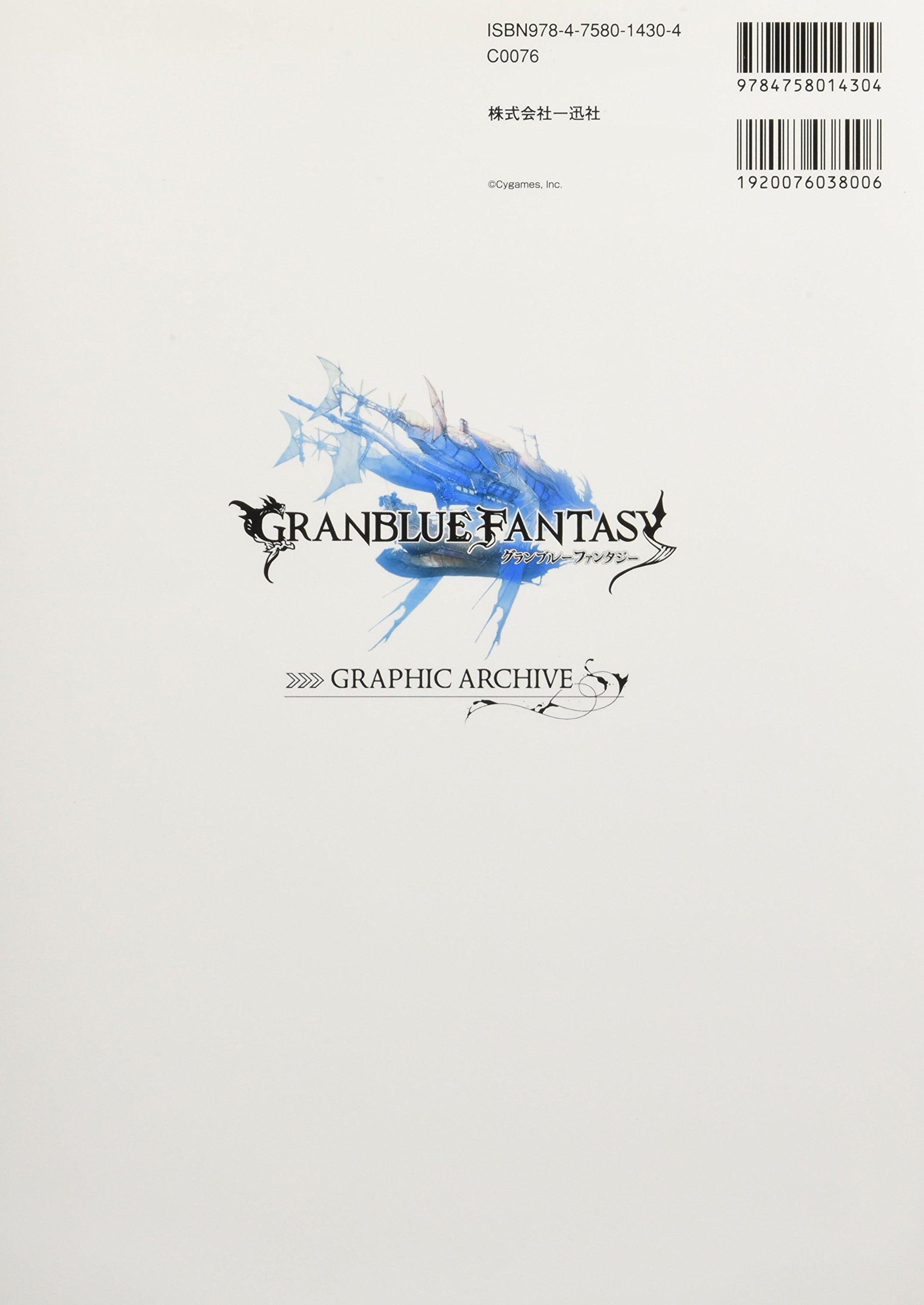 Granblue fantasy graphic archive granblue fantasy graphic archive amazon voltagebd Choice Image