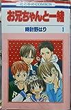 お兄ちゃんと一緒 コミック 全11巻完結セット (花とゆめCOMICS)