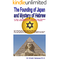 The Founding of Japan and Mystery of Hebrew: A Jew, Joseph legend and the true history of the founding of a country in Japan. (The Japanese history Book 2)