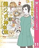 僕とシッポと神楽坂(かぐらざか) 11 (マーガレットコミックスDIGITAL)