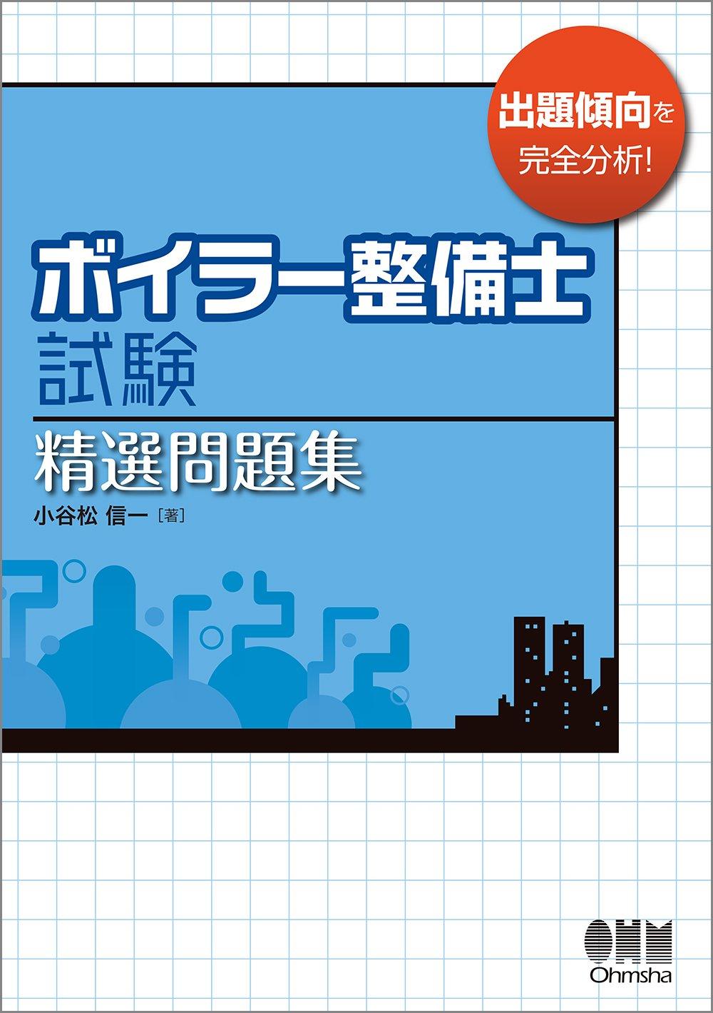 ボイラー整備士試験 精選問題集 単行本2016/9/17