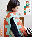 はじめての手織りレッスン: 卓上織機の基本や糸の種類、織り方をわかりやすく解説