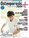 Osteoporosis Japan PLUS  Vol.3 No.1