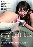 STYLISH LEZ スタイリッシュレズビアン 240分 美女どうしの濃厚な接吻とマン舐めとイカセ [DVD]