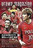 浦和マガジン 2019年 03 月号 [雑誌] (Jリーグサッカーキング増刊)