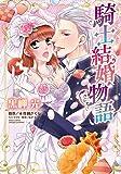 騎士結婚物語 (ミッシィコミックス/YLC DXCollection)