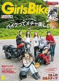 Girls Biker (ガールズバイカー) 2019年 8月号 付録:moto coto vol.2  雑誌