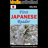 First Japanese Reader Japanese Graded Reader (Japanese Edition)