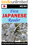 First Japanese Reader Japanese Graded Reader (Japanese Edition)