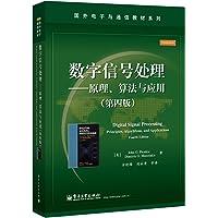 国外电子与通信教材系列·数字信号处理:原理、算法与应用(第四版)