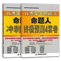 正版现货先发 2019肖秀荣考研政治命题人终极预测4套卷+命题人冲刺8套卷 套装共两册