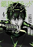 銀狼ブラッドボーン(4) (少年サンデーコミックス)