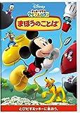 ミッキーマウス クラブハウス/まほうのことば [DVD]