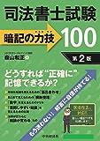 司法書士試験 暗記の力技100 <第2版>