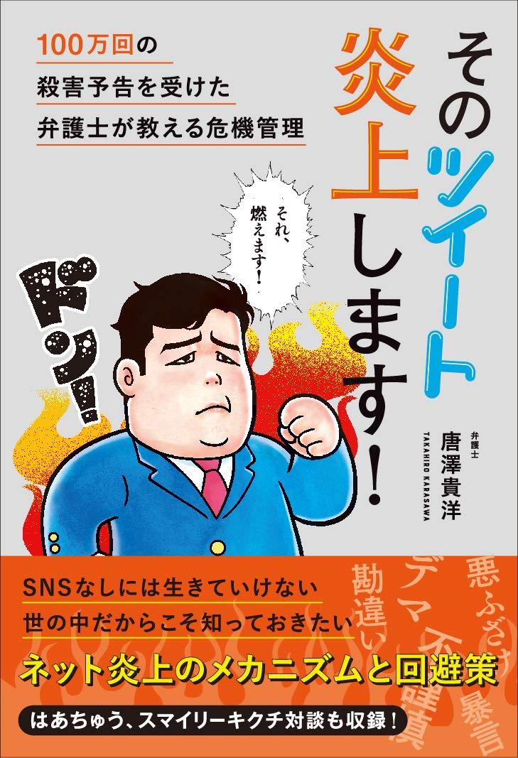 唐沢貴洋なぜ ネットに強い弁護士・唐澤貴洋は、なぜ100万回殺害予告されたのか? ハセカラ騒動を解説