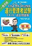 運行管理者試験【旅客】テキスト・過去問題集 H29年3月試験版 (合格できるヒントがここにある!)