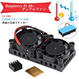 Raspberry Pi 3 B + デュアルファン Raspberry Pi Cooling Dual Fan、22DBA冷却ファン、究極の冷却と静音、2本のヒートシンクが付いてくる