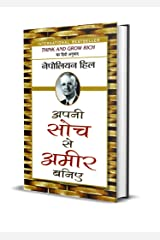 APANI SOCH SE AMEER BANIYE [NAPOLEON HILL: THINK AND GROW RICH – HINDI TRANSLATION] (Best Selling Books of All Time) (Hindi Edition) Kindle Edition