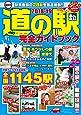 最新版 道の駅完全ガイドブック2018-19 (COSMIC MOOK)