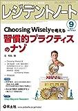 レジデントノート 2017年9月号 Vol.19 No.9 Choosing Wiselyで考える習慣的プラクティスのナゾ