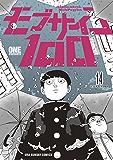 モブサイコ100(14) (少年サンデーコミックススペシャル)