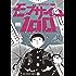 モブサイコ100(14) (裏少年サンデーコミックス)