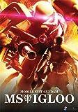 Mobile Suit Gundam: Ms Igloo/ [DVD] [Import]