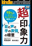 超・印象力 ~98%のトップセールスマンが実践している「目と声と手の表情」の極意~ impress QuickBooks