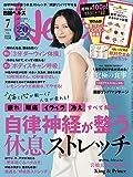 日経ヘルス 2018年 7 月号