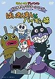 それいけ!アンパンマン だいすきキャラクターシリーズ/ばいきんまん ばいきんまんとバイキン城 [DVD]