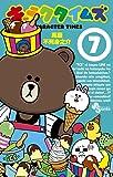 キャラクタイムズ 7 (少年サンデーコミックス)