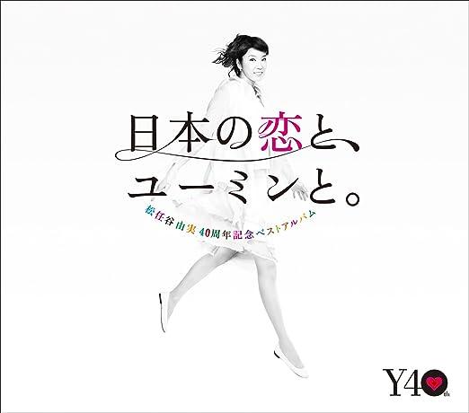 松任谷 由実【まつとうや ゆみ】