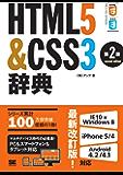 HTML5&CSS3辞典 第2版