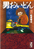 男おいどん(5) (週刊少年マガジンコミックス)