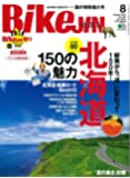 BikeJIN/培倶人(バイクジン) 2018年8月号 Vol.186[雑誌]
