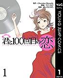 君と100回目の恋 1 (ヤングジャンプコミックスDIGITAL)