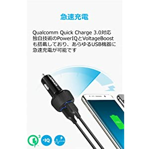 Anker PowerDrive Speed 2 Quick Charge 3.0対応